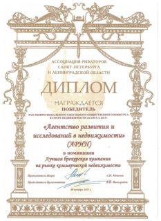 Награда агентства недвижимости «АРИН»