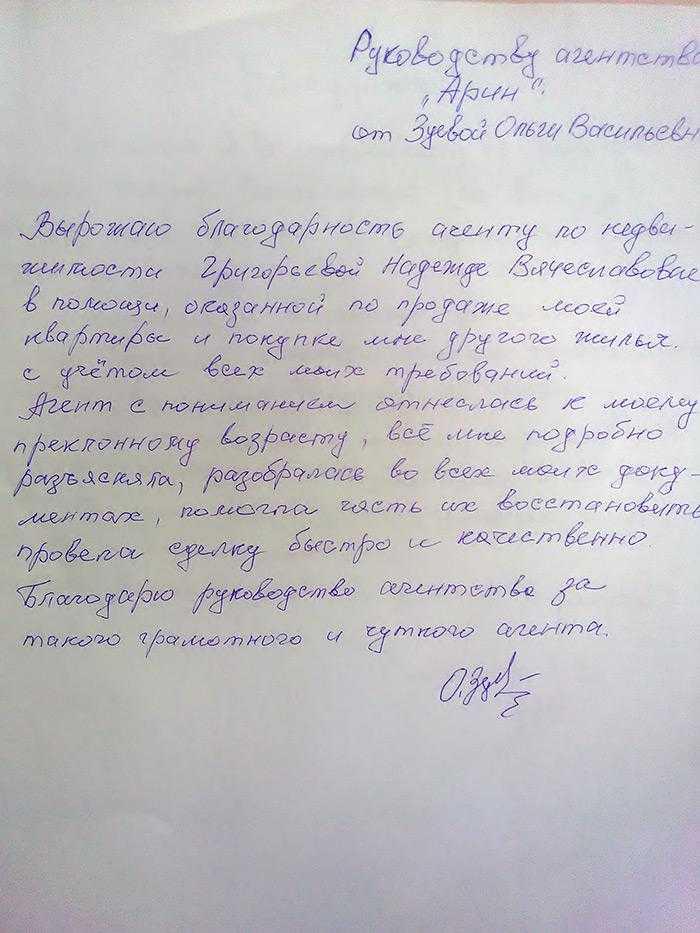 Отзыв о работе агентства недвижимости «АРИН»